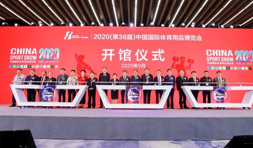 2020体博会今日上海盛大开幕 观众热情不减往届