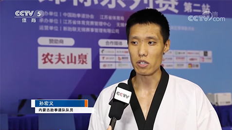 【媒體聚焦·CCTV5】全國跆拳道錦標系列賽孫宏義奪兩站冠軍