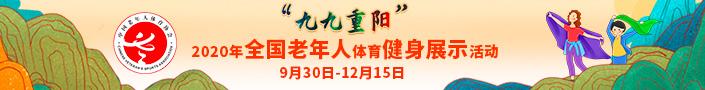 """""""九九重阳""""2020全国老年人体育健身展示活动"""
