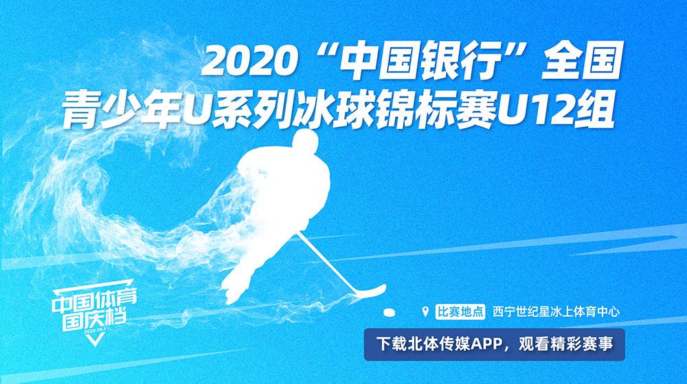 """2020""""中国银行""""全国青少年U系列冰球锦标赛U12组(10月1日-10月5日)"""