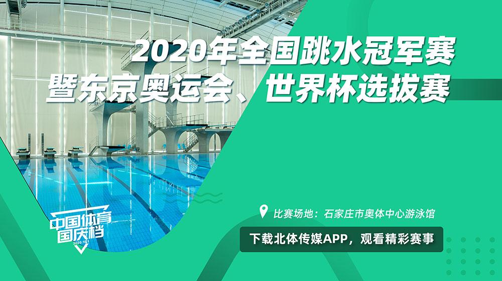 全国跳水锦标赛暨东京奥运会达标赛(10月3日-10月7日)