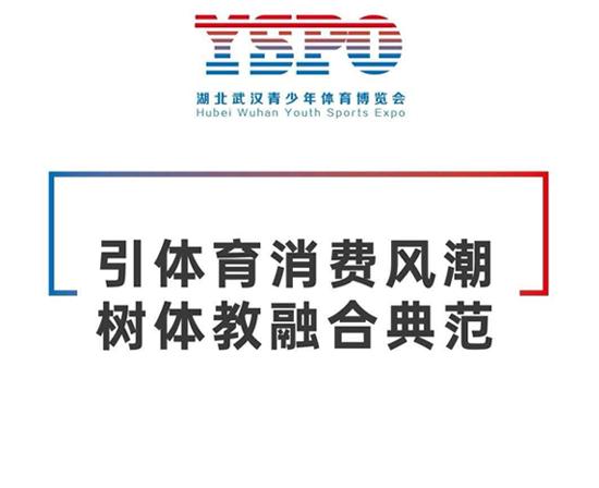 <font color='其他'>首届湖北·武汉青少年体育博览会展位招商项目信息</font>
