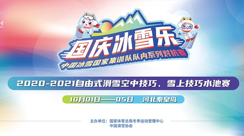 2020-2021赛季全国自由式滑雪空中技巧水池比赛(10月1日-10月5日)