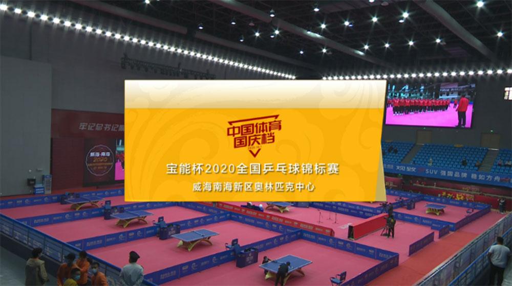 全国乒乓球锦标赛比赛(10月1日-10月10日)