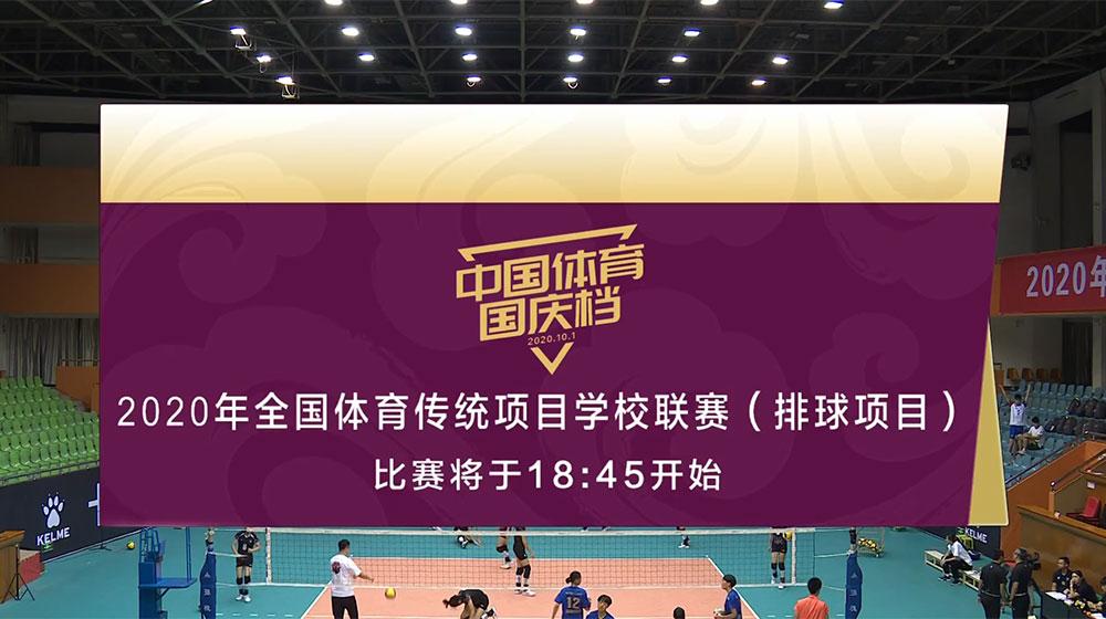 2020全国体育传统项目学校联赛(排球项目)(10月1日-10月7日)