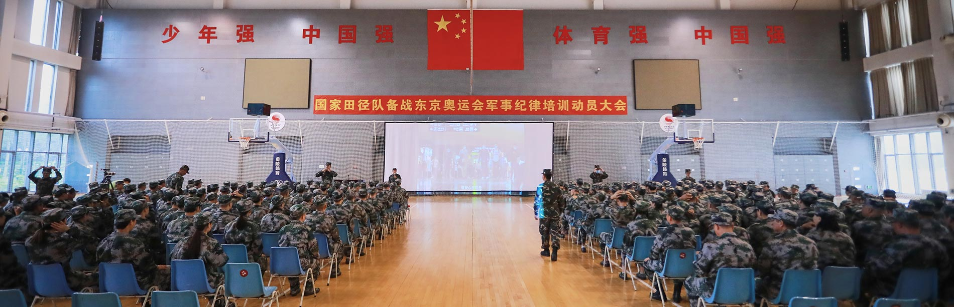 沙场秋点兵 中国国家田径队军事纪律培训正式开启