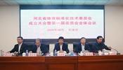 河北省成立体育标委会推进产业高质量发展