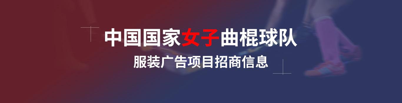 中国国家女子曲棍球队服装广告招商项目推介信息