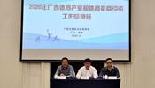 2020年广西体育产业和体育招商引资工作培训班在桂林开班