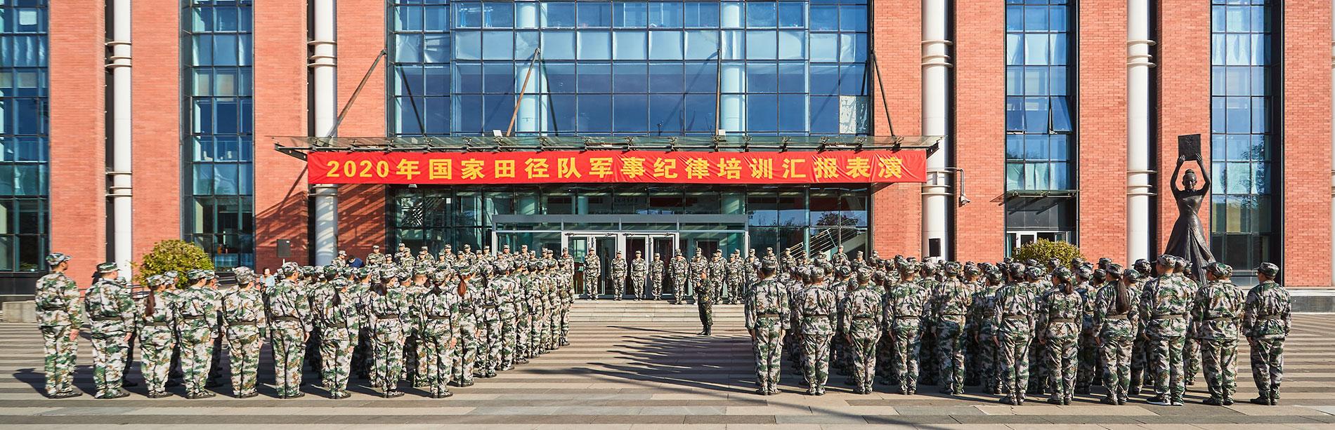 中国国家田径队军事纪律培训汇报表演及总结表彰大会在京举行