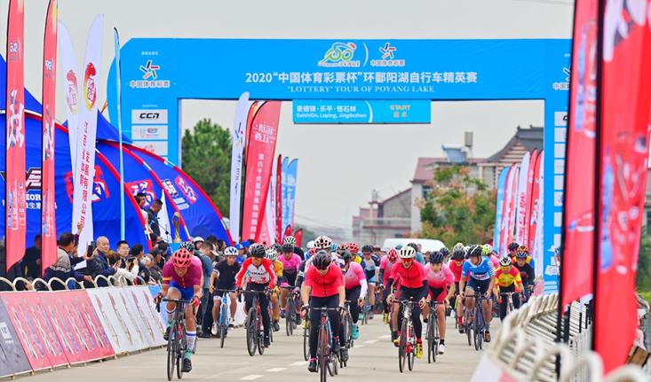2020环鄱阳湖自行车精英赛乐平怪石林站开赛