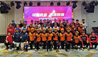 绽放青春 再铸辉煌 中国垒球优秀青年座谈会举办