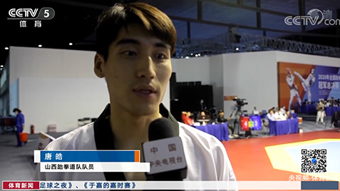 【媒體聚焦·CCTV5】跆拳道冠軍總決賽開賽 唐皓力拼總冠軍