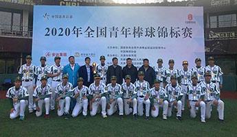 2020年全国青年棒球锦标赛闭幕