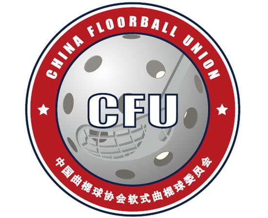 中国曲棍球协会软式曲棍球委员会2021至2025年独家器材赞助招商项目推介信息