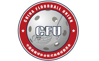 中国曲棍球协会软式曲棍球委