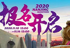 2020全国马拉松锦标赛暨奥运会马拉松达标赛月末南京鸣枪