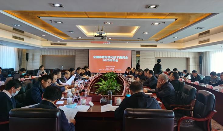 全国体育标准化技术委员会2020年年会召开
