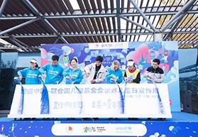 """""""跑遍中国""""携手联合国儿童基金会呼吁关注儿童健康"""