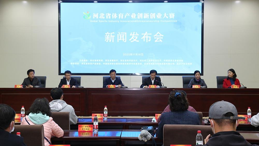 """""""创新引领 • 创业筑梦""""2020年河北省体育产业创新创业大赛正式启动"""