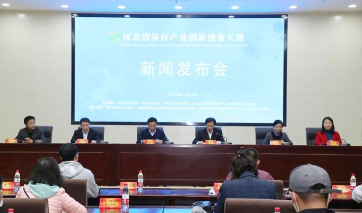 """""""创新引领 • 创业筑梦"""" 2020年河北省体育产业创新创业大赛正式启动"""