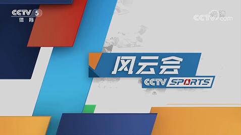 【媒体聚焦·CCTV5】体坛风云会:通向东京之路——跆拳道