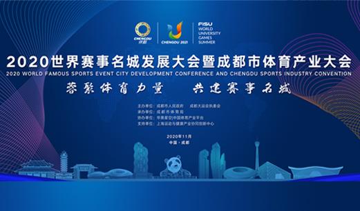 蓉聚體育力量 共建賽事名城 2020世界賽事名城發展大會全新升級