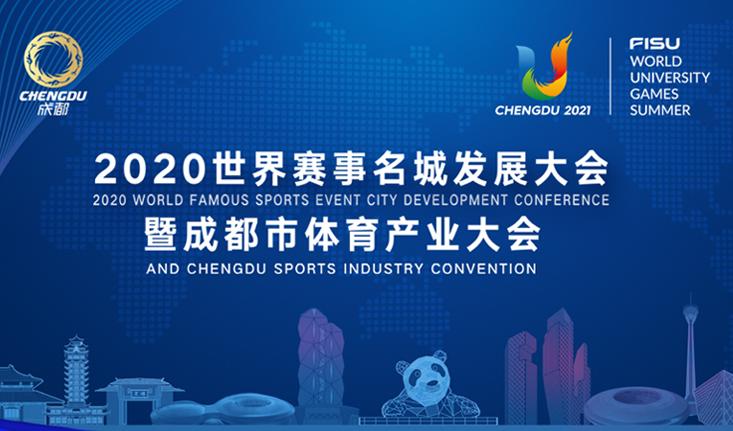 直播回放丨2020世界赛事名城发展大会暨成都市体育产业大会