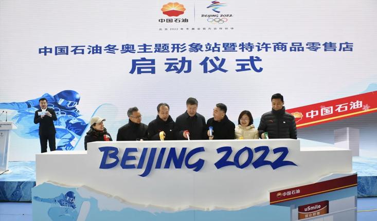 中国石油冬奥主题形象站启动