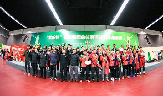 """""""中国记协·雪松杯""""在京新闻单位羽毛球团体邀请赛圆满闭幕"""