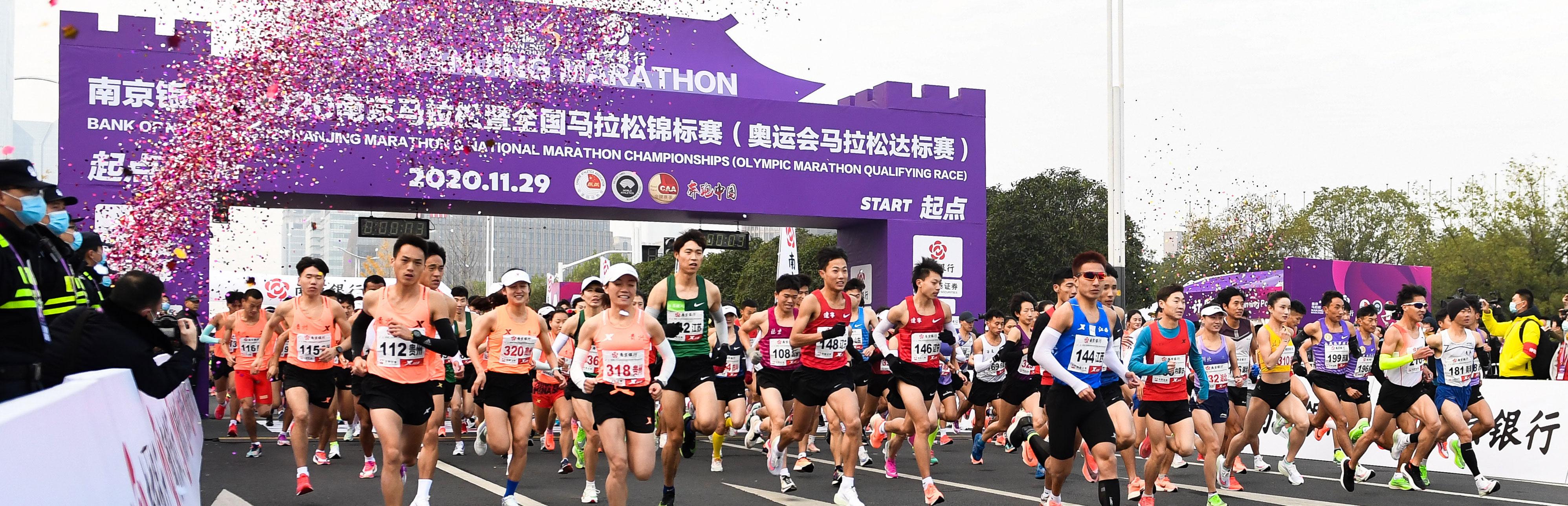 2020南京马拉松收官 彭建华李丹分获男女组冠军 8人达到东京奥运标准