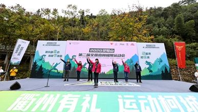 2020灵鹫山∙第二届全国森林极限运动会