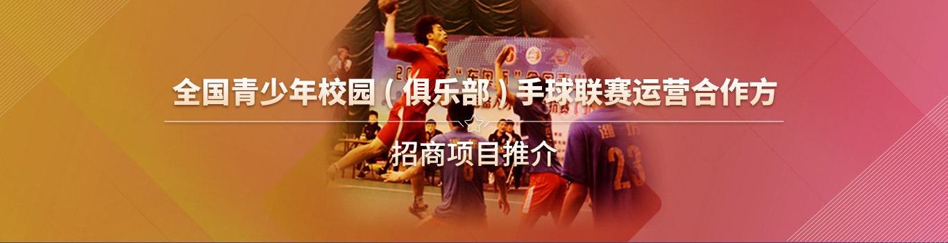 全国青少年校园(俱乐部)手球联赛运营合作方招商项目信息