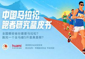 中国田径协会和华米科技发布马拉松跑者研究蓝皮书
