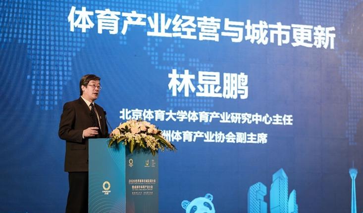 林显鹏:体育产业经营是城市更新的重要手段