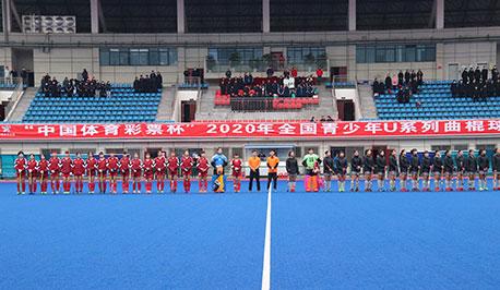 2020年全国青少年U系列曲棍球锦标赛U18组比赛收官