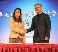 中国龙狮运动名镇签约授牌仪式成功举办