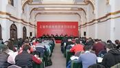 2021年上海市體育系統學習討論會舉行