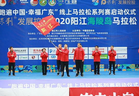 2020跑遍中国广东分赛区启动仪式举行!阳江海陵岛马拉松赛开跑