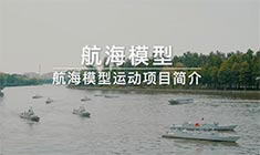 中国航海模型项目简介