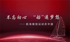 不忘初心 船递梦想-中国航
