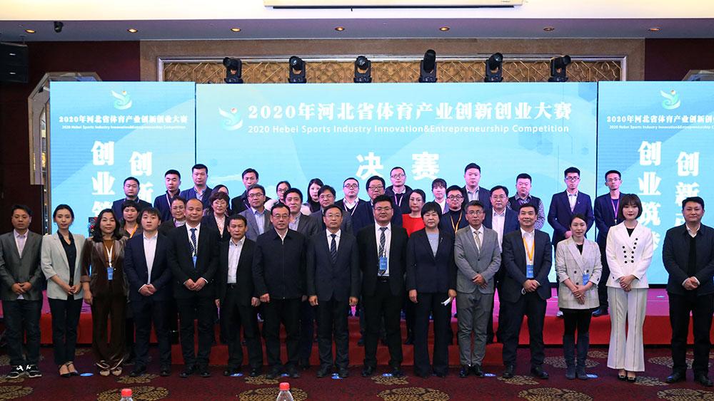 """""""创新引领 • 创业筑梦"""" 2020年河北省体育产业创新创业大赛决赛圆满举行"""
