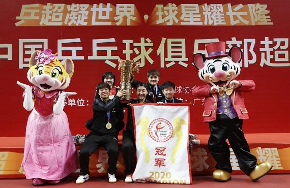 深圳大学3-1击败山东鲁能 首夺乒超冠军