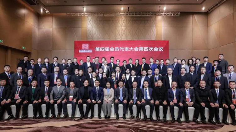 中国跆拳道协会第四届会员代表大会第四次会议在无锡落幕