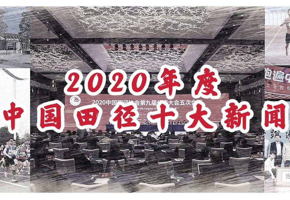 2020年度中国田径十大新闻