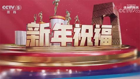 中国跆拳道、空手道运动员送上新年祝福!