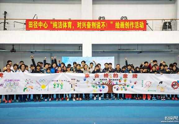 """河北田径运动员一笔一画诠释""""纯洁体育,对兴奋剂说不"""""""