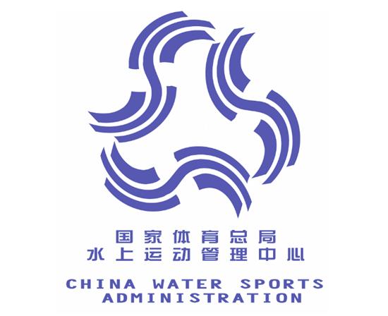 国家体育总局水上运动管理中心官方合作伙伴(桨板器材类)权益招商项目信息