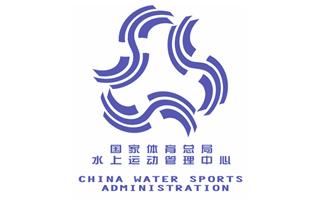 国家体育总局水上运动管理中