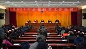 2021年江西省体育工作会议在南昌召开